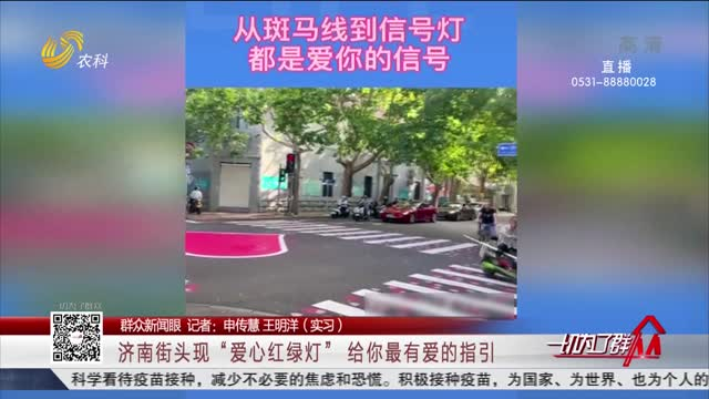 """【群众新闻眼】济南街头现""""爱心红绿灯"""" 给你最有爱的指引"""