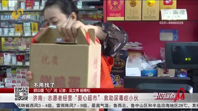 """【群众暖""""心""""闻】济南:志愿者经营""""爱心超市"""" 救助尿毒症小伙"""