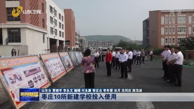枣庄10所新建学校投入使用