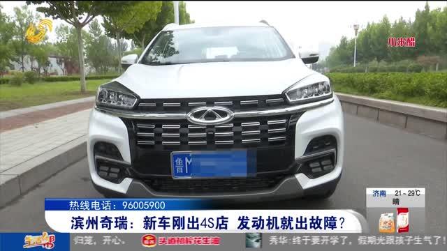 濱州奇瑞:新車剛出4S店 發動機就出故障?