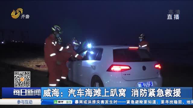 威海:汽车海滩上趴窝 消防紧急救援