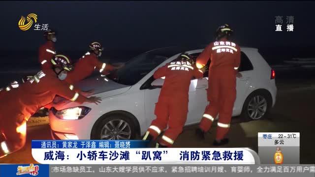 """威海:小轿车沙滩""""趴窝"""" 消防紧急救援"""
