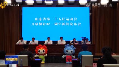 山東省第(di)二(er)十五屆(jie)運動(dong)會將于(yu)2022年8月25日開幕(mu)