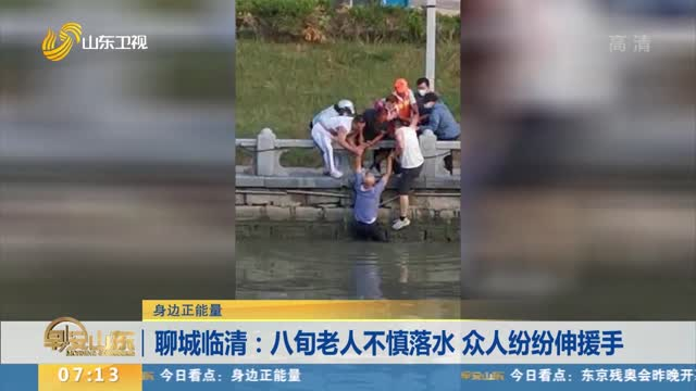 聊城临清:八旬老人不慎落水 众人纷纷伸援手