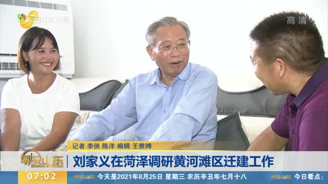 刘家义在菏泽调研黄河滩区迁建工作