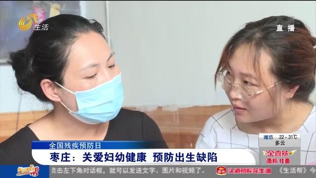 【全国残疾预防日】枣庄:关爱妇幼健康 预防出生缺陷