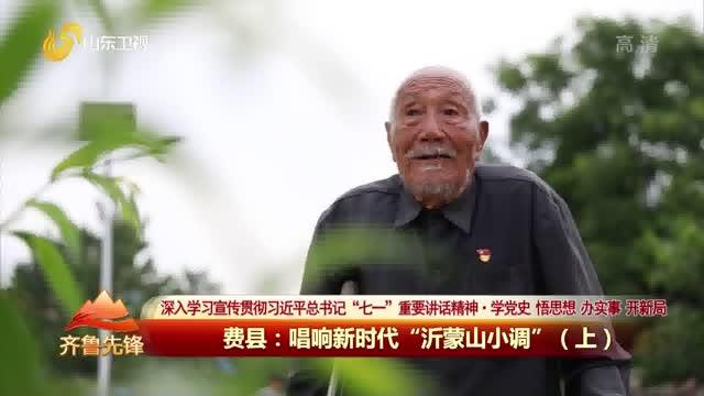 """20210825《齐鲁先锋》:费县——唱响新时代""""沂蒙山小调""""(上)"""