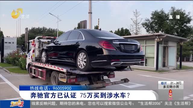 奔驰官方已认证 75万买到涉水车?