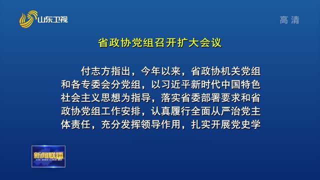 省政協黨(dang)組召開擴大會議