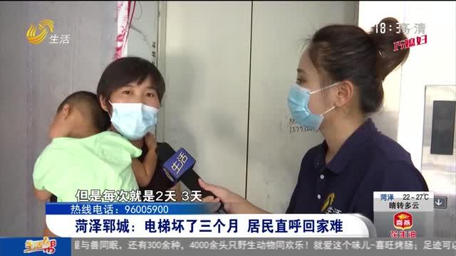 菏泽郓城:电梯坏了三个月 居民直呼回家难