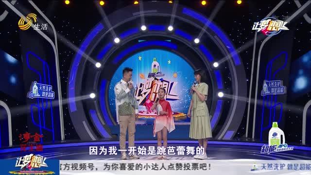 20210825《讓mei)蝸xiang)飛(fei)》︰女兒喜愛鋼管舞 媽媽直(zhi)言太心疼