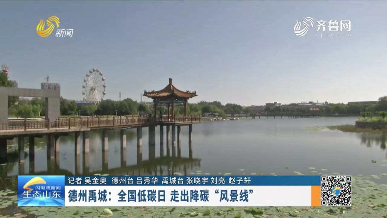 """德州禹城:全国低碳日 走出降碳""""风景线"""""""