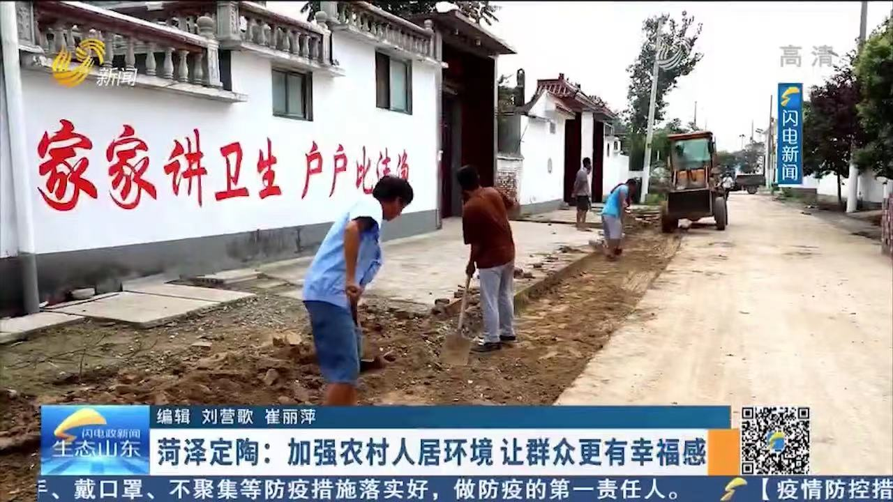 菏泽定陶:加强农村人居环境 让群众更有幸福感