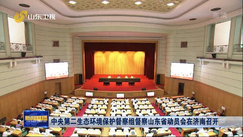 中央第二生态环境保护督察组督察山东省动员会在济南召开