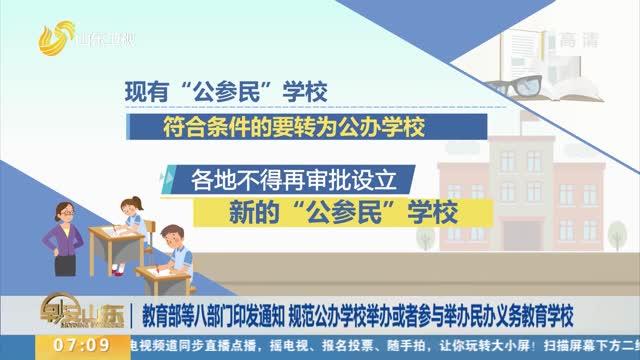 教育部等八部门印发通知 规范公办学校举办或者参与举办民办义务教育学校