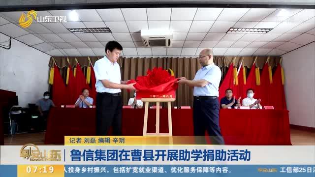 鲁信集团在曹县开展助学捐助活动