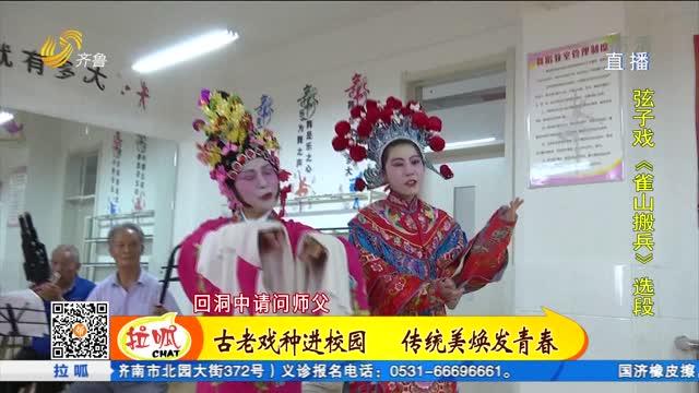 教娃娃学戏!弘扬传统文化丰富课余生活