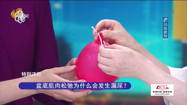 20210826《健康山东》:盆底肌肉松弛为什么会发生漏尿?