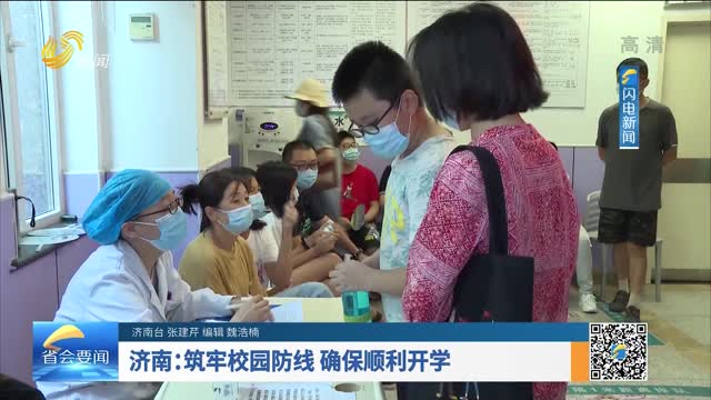 济南:筑牢校园防线 确保顺利开学