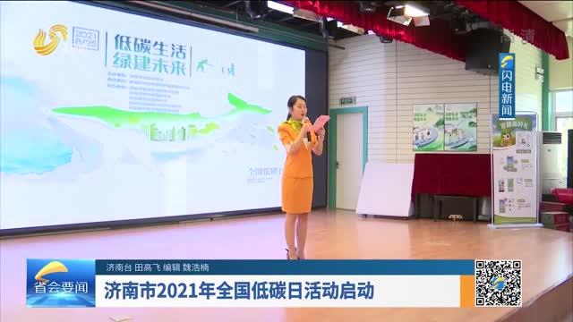 济南市2021年全国低碳日活动启动