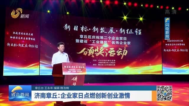 济南章丘:企业家日点燃创新创业激情
