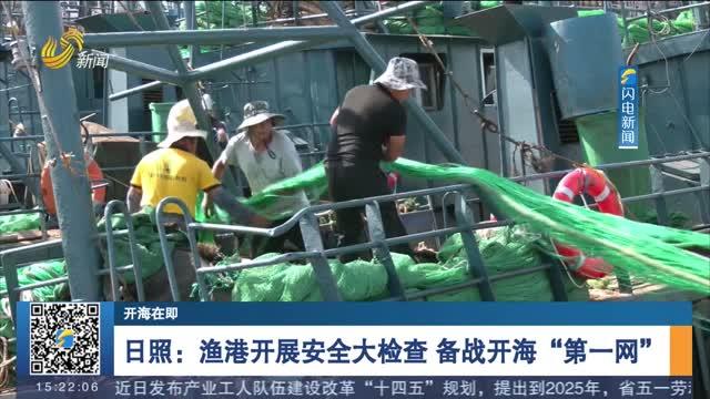 """【开海在即】日照:渔港开展安全大检查 备战开海""""第一网"""""""
