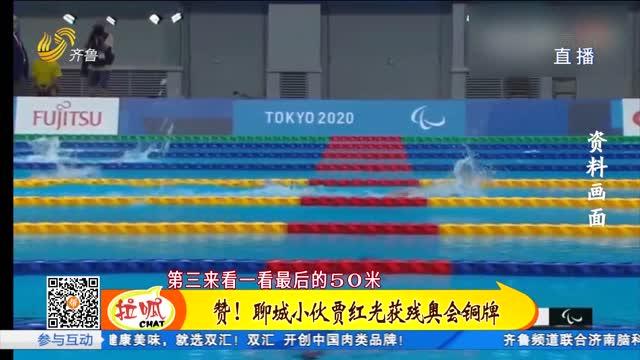 残奥会捷报频传 贾红光摘得一金一铜圆梦东京
