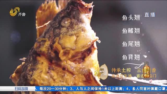 十三道家乡味:糖醋鲤鱼