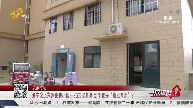 """【安家行动】济宁汶上东润豪庭小区:25万买新房 到手竟是""""物业专用""""?"""