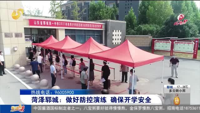 菏泽郓城:做好防控演练 确保开学安全