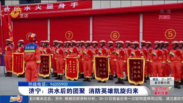 济宁:洪水后的团聚 消防英雄凯旋归来