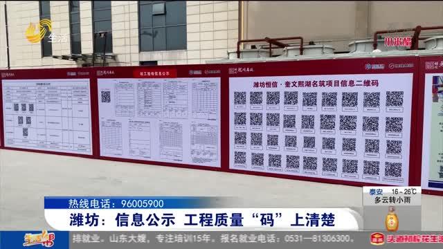"""潍坊:信息公示 工程质量""""码""""上清楚"""