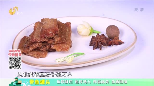 20210827《中国原产递》:带鱼罐头
