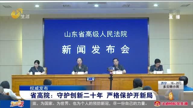 【权威发布】省高院:守护创新二十年 严格保护开新局