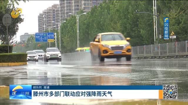 《速览滕州》滕州市多部门联动应对强降雨天气