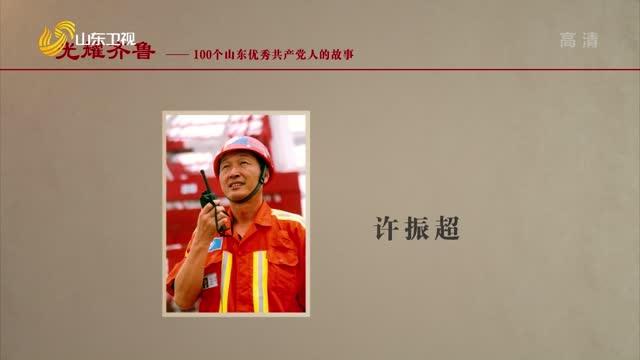 2021年08月28日《光耀齐鲁》:100个山东优秀共产党人的故事——许振超