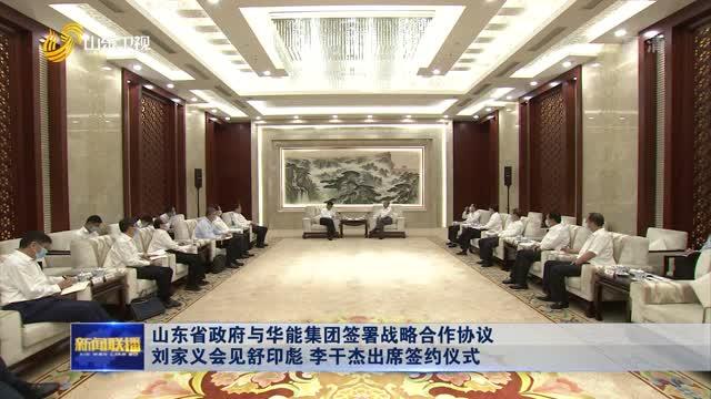 山东省政府与华能集团签署战略合作协议 刘家义会见舒印彪 李干杰出席签约仪式