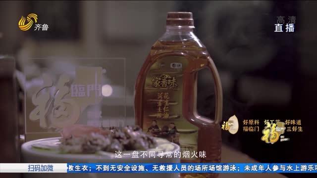 十三道家香味(第二期)油爆双脆