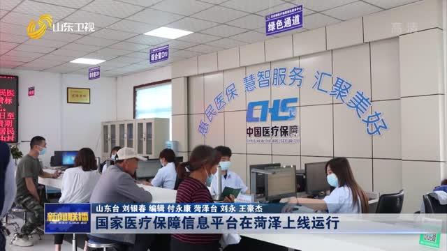 国家医疗保障信息平台在菏泽上线运行