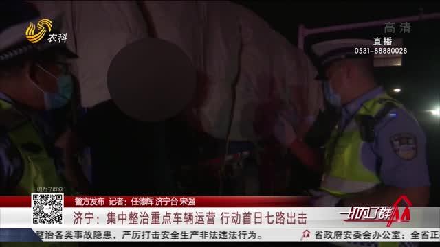 【警方发布】济宁:集中整治重点车辆运营 行动首日七路出击