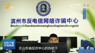 【打击电信网络诈骗】滨州警方紧急止付 为群众挽损468万元