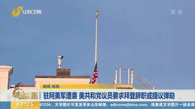 驻阿美军遭袭 美共和党议员要求拜登辞职或提议弹劾