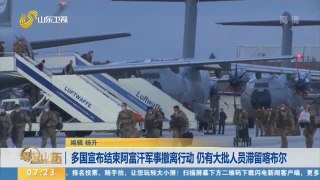 多国宣布结束阿富汗军事撤离行动 仍有大批人员滞留喀布尔