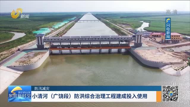 【防汛减灾】小清河(广饶段)防洪综合治理工程建成投入使用