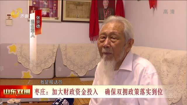枣庄:加大财政资金投入 确保双拥政策落实到位
