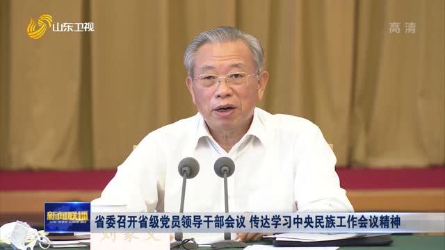 省委召开省级党员领导干部会议 传达学习中央民族工作会议精神