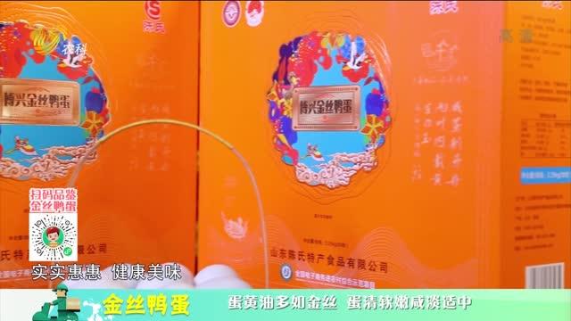 20210829《中国原产递》:金丝鸭蛋