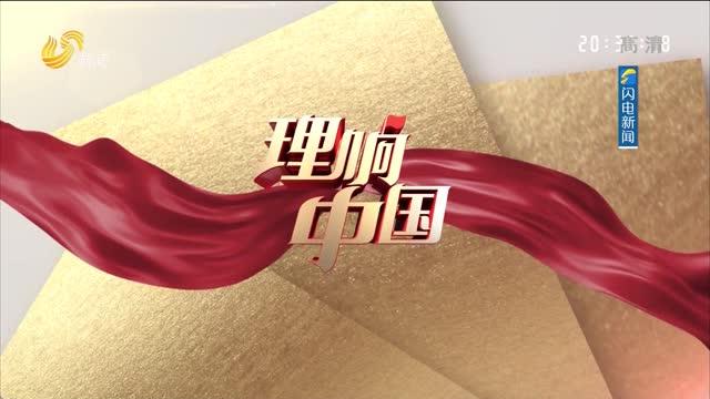 20210829《理响中国》:开辟马克思主义中国化新境界