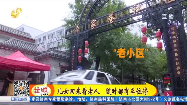 潍坊:孝心车位来了!常回家看看 停车不用愁!