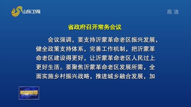 李干杰主持召开省政府常务会议 研究支持沂蒙革命老区振兴发展等工作
